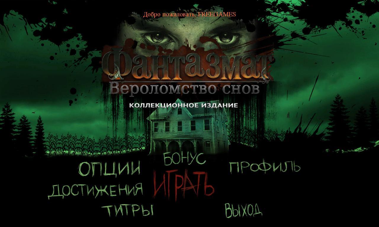 Фантазмат 9: Вероломство снов. Коллекционное издание | Phantasmat 9: Insidious Dreams CE (Rus)