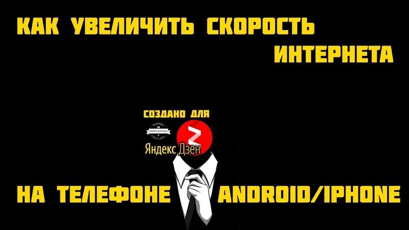 Как увеличить скорость интернета - Яндекс Дзен