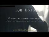 Великолепный век 100 серия смотреть онлайн на русском домашний