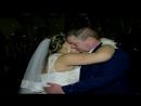 Наш первый танец ,Муж и Жена