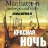 "26 октября ""Красная Ночь"" UndeGround Club"