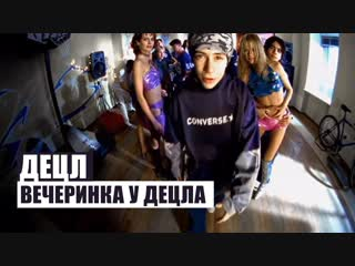 ХИТ 2000: Децл - Вечеринка у Децла