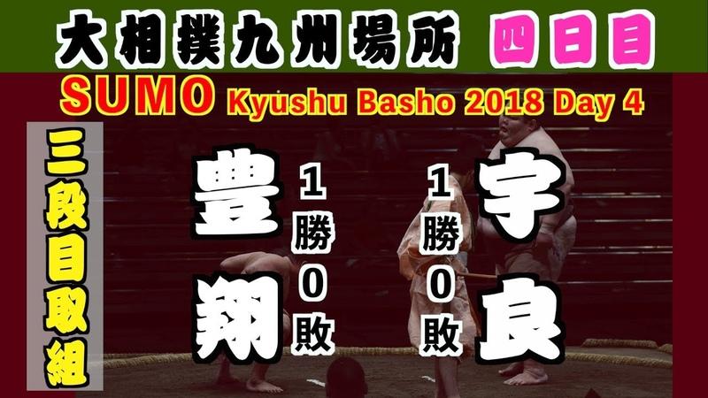 復帰2場所目の宇良が完全復活!?力強さが溢れる相撲 / 大相撲2018九州場所 四