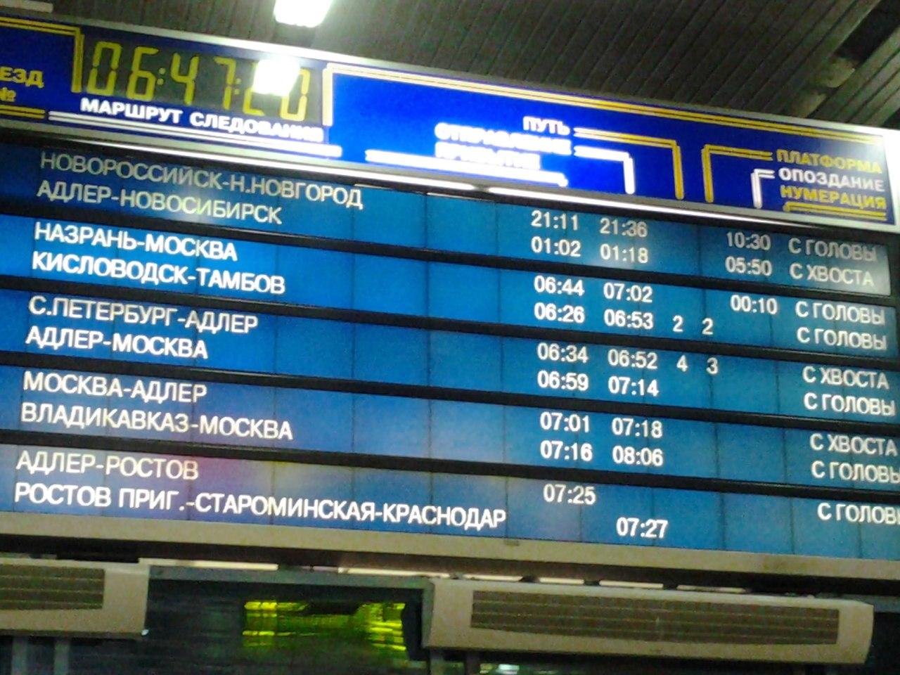 расписание пездов новороссийск: