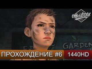 The Walking Dead Season 2 - Прохождение на русском - Часть 6