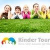 KinderTour - детские лагеря, детский отдых