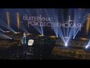 Екатерина Рождественская. Линия жизни / Телеканал Культура