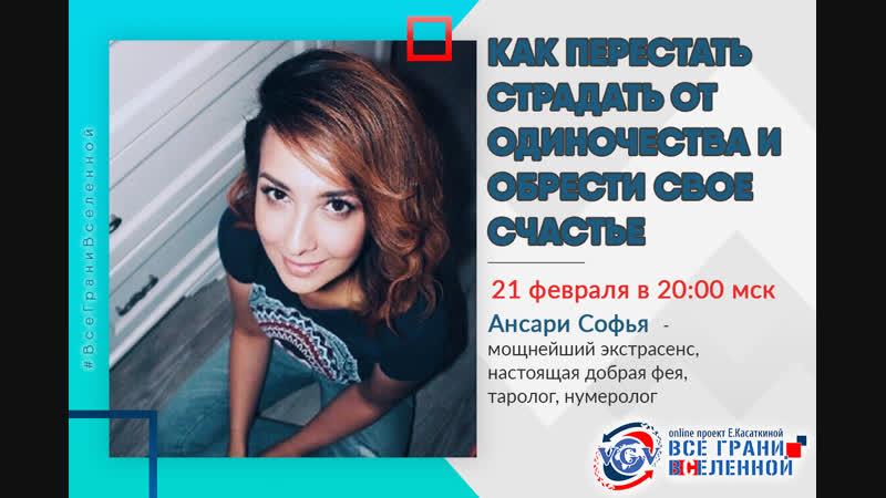 У нас в гостях 21 февраля Софья Ансари