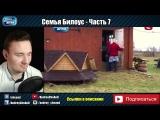 CheAnD TV - Андрей Чехменок У ребёнка появилась НОВАЯ мама