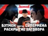 Бэтмен Против Супермена: Раскрытие Заговора (Обзор)