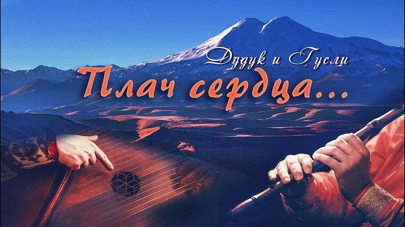 Волшебный Дудук под Гусли Плач сердца ۞ Armenian duduk gusli