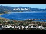 Санта-Барбара (Santa Barbara). Трип по Калифорнии. День 2. Реалити-шоу Хочу в Америку