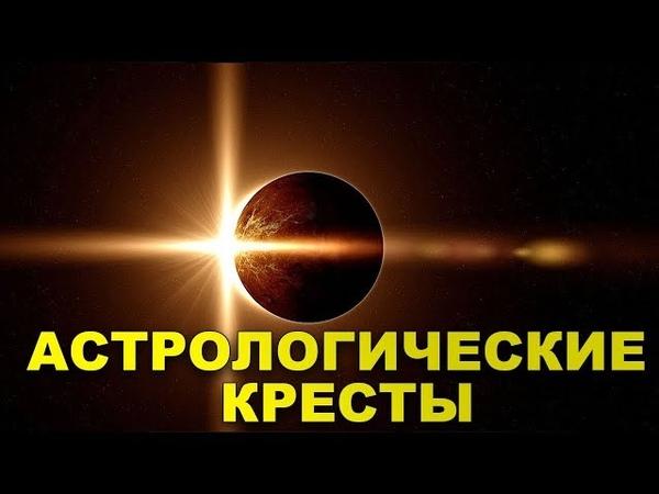 Крещение с точки зрения астрологии Что такое астрологический крест