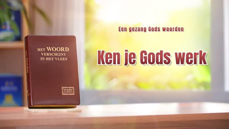 Loflied 'Ken je Gods werk' Nederlands