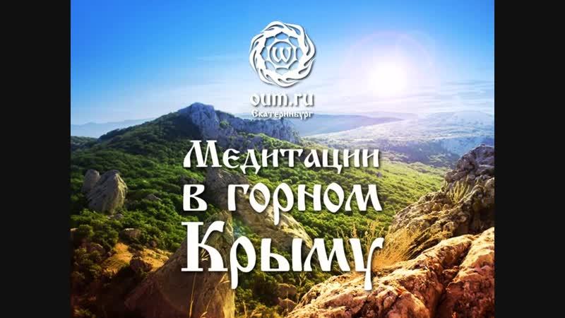 Йога-тур Медитации в горном Крыму