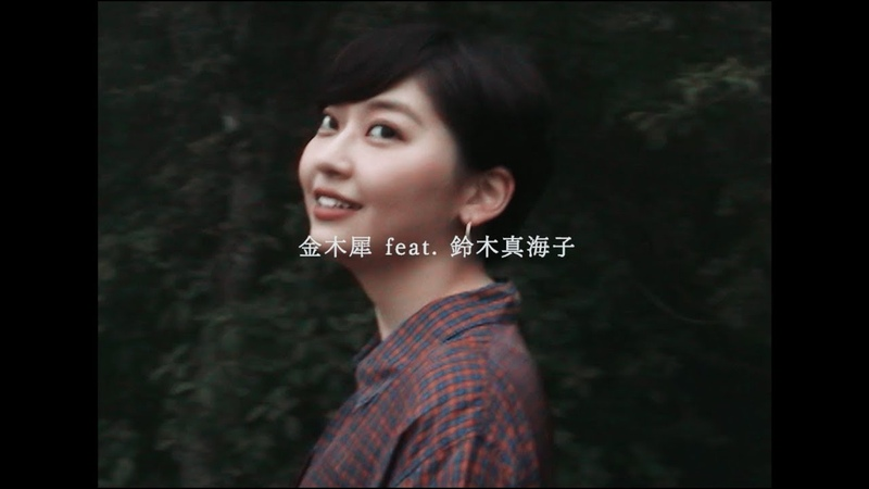 金木犀 feat. 鈴木真海子 TOSHIKI HAYASHI (C) -official MV-