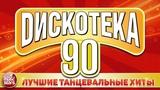 ДИСКОТЕКА 90х