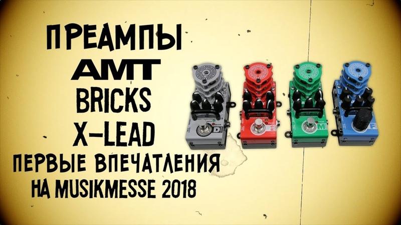 Обзор педалей AMT Bricks - АМТ Кирпичи | » Freewka.com - Смотреть онлайн в хорощем качестве