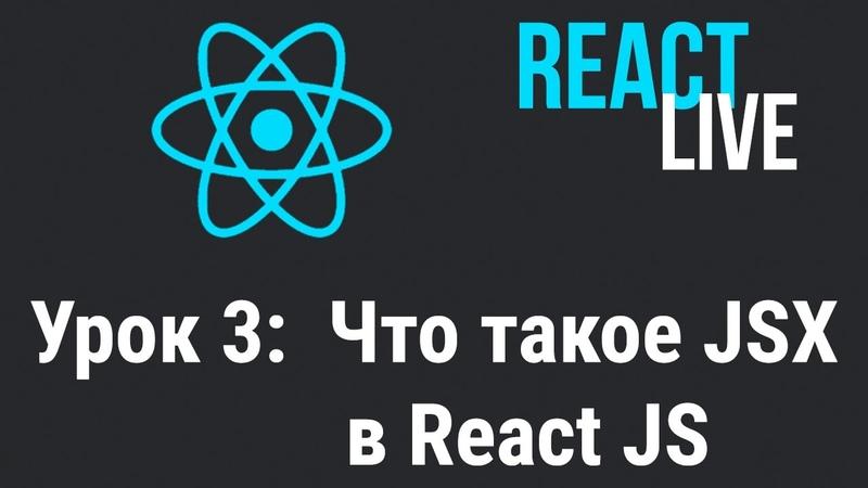 Курс ReactJS Live. Урок 3: Что такое JSX в React.js