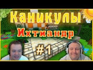 Minecraft - Д - Каникулы - #1 - Ихтиандр