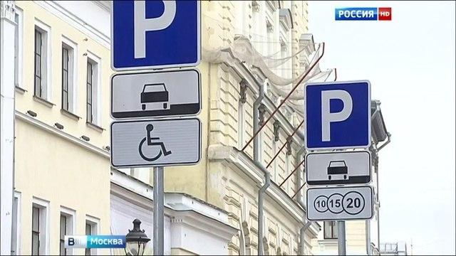 Вести Москва • С 6 по 8 марта парковка в платных зонах в Москве будет бесплатной