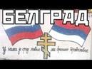 СЕРБИЯ: ТАМ ГДЕ НАМ РАДЫ | БЕЛГРАД | КРЕПОСТЬ КАЛЕМЕГДАН | РУССКИЙ ДОМ | РУССКИЙ ЦАРЬ | ЧИКА-ТИКА
