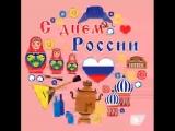 Поздравляем всех россиян с праздником! 🎈🎈🎈🎉🎉🎉Пусть старые сказки, русские песни и добрые традиции всегда наполняют жизнь радост