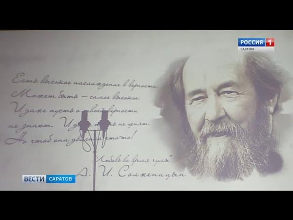 Новую программу к 100-летию со дня рождения А.И Солженицына представил театр Хоровой Музыки