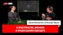 Александр Чирцов о пространстве времени и предсказании будущего
