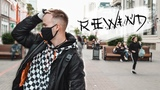 G-Eazy feat. Anthony Russo - Rewind (Dance, Dance Way, Hip-Hop, Freestyle, Танец, Танцы)