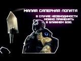 Warface - Малая саперная лопата (Оружейная комната)