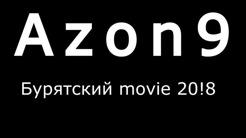 Бурятский movie 20!8