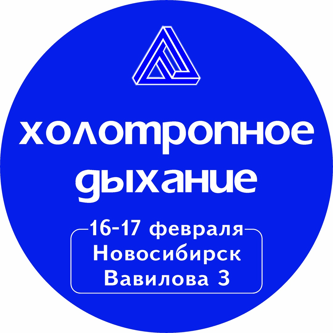 Афиша Новосибирск Холотропные выходные в Нск 16-17.02 Вавилова 3