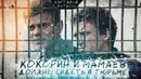 КФ Кокорин и Мамаев должны сидеть в тюрьме
