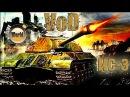 ИС-3 | Бери меня полностью | Worldoftanks (Обзор) [wot-vod.ru]