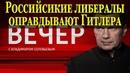 Российские либералы сошли с ума Вечер с Владимиром Соловьевым от 16 01 2019