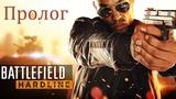 Прохождение Battlefield HARDLINE Часть 1. Пролог.