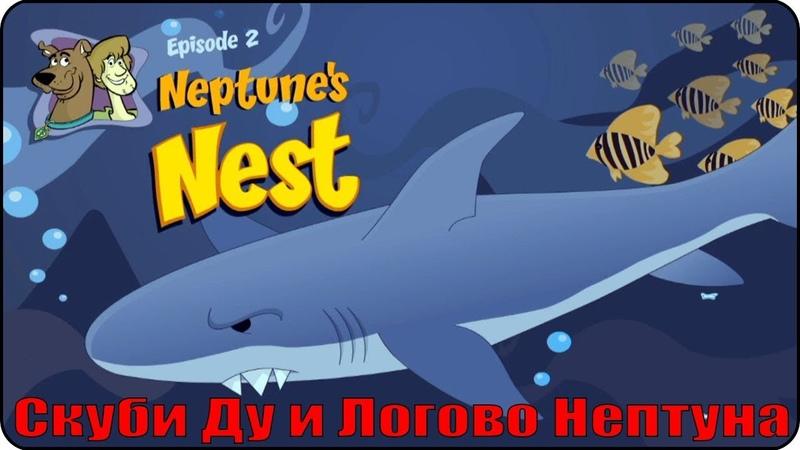 Скуби Ду и Логово Нептуна Scooby Doo Episode 2 Neptunes Nest