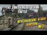 Исчезновение Итана Картера: Дом с порталами