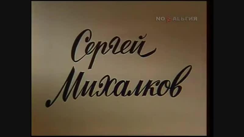 Сергей Михалков Всё начинается с детства 1988