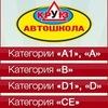 Автошкола Круиз
