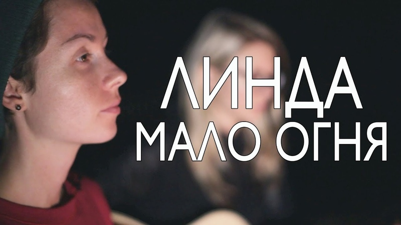 Линда - Мало огня (live cover Crafter GAE-6/N)
