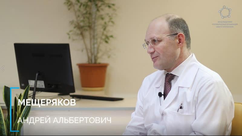 Правда о раке. Андрей Мещеряков