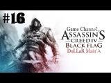 Assassin's Creed IV: Black Flag #16 [Контракты на убийства]