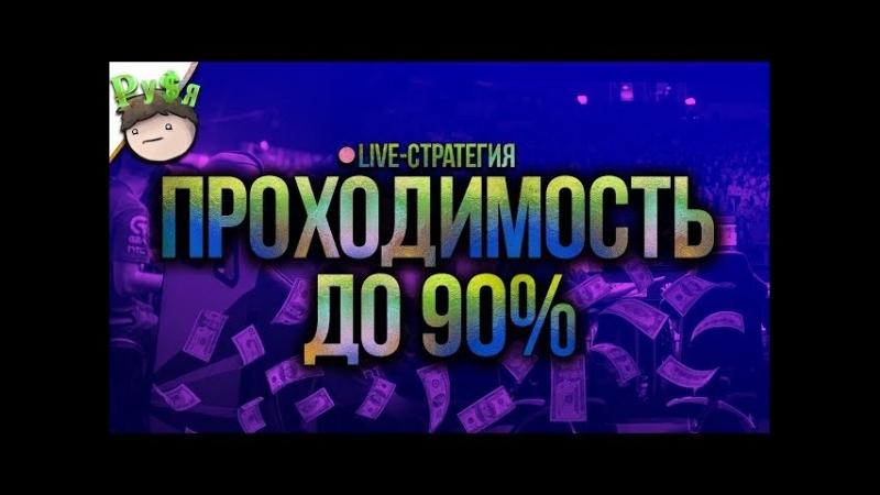 Стратегия ставок на КС ГО и Дота 2 Live делаем деньги во время игры