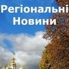 РЕГІОНАЛЬНІ НОВИНИ (Чернігівщини)