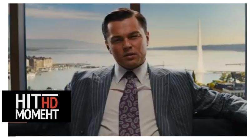 Джордан ведет переговоры в Швейцарии - Волк с Уолл стрит The Wolf of Wall Street