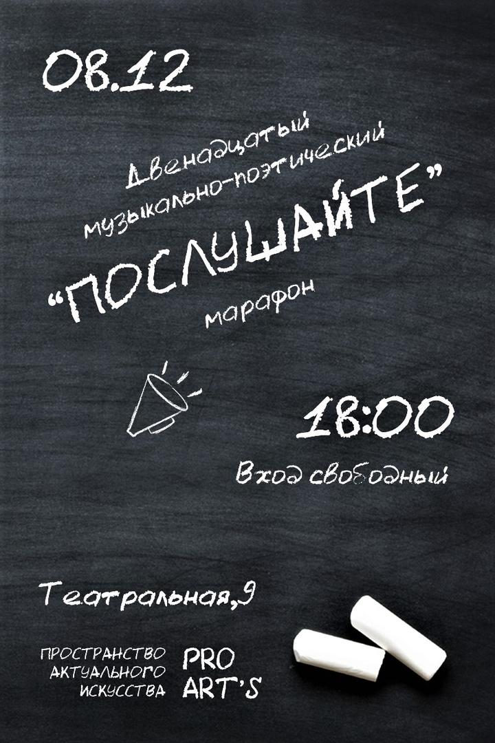 Афиша музыкально-поэтический марафон !ПОСЛУШАЙТЕ! 12