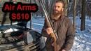 Самая красивая PCP пневматика Air Arms S510 | Oxotnika