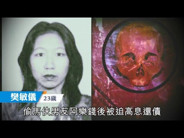 【碎屍】16歲援交少女慘死 弒父母最轟動